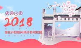 2018年樱花开放期间预约参观武汉大学校园(官方唯一预约通道)