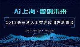 AI上海·智创未来——2018长三角人工智能应用创新峰会