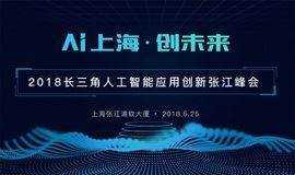 AI上海·创未来——2018长三角人工智能应用创新张江峰会
