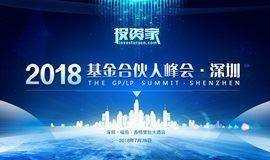投资家网 · 2018 基金合伙人峰会 · 深圳