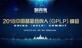 投资家网 · 2018 中国基金合伙人(GPLP)峰会 · 深圳