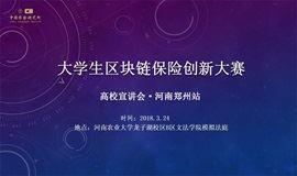 大学生区块链保险创新大赛高校宣讲会——郑州站