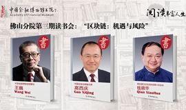 """王巍、高西庆、钱晓华: """"区块链:机遇与风险"""""""