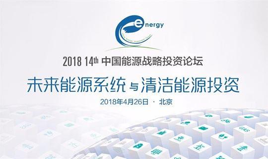2018(第十四届) 中国能源战略投资论坛