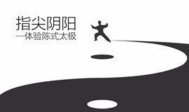 【文化乐活】指尖阴阳——体验陈式太极
