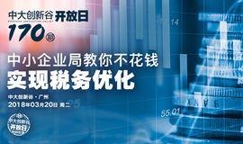 中大创新谷·广州开放日预告   ▷中小企业局教你不花钱实现税务优化