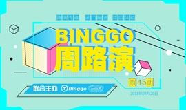 【Binggo周路演】第45期   3月20日 路演项目报名开启