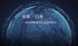 未来·已来-区块链技术解读及其行业应用研讨