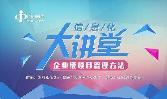 深圳市蓝云软件董事长、创始人----企业级项目管理方法