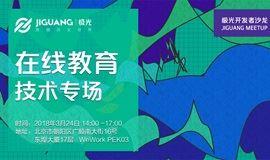 在线教育技术专场——极光开发者沙龙JIGUANG MEETUP
