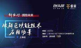 创派对·拥抱未来·破解区块链技术应用场景-上海站