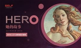 【活动报名】HERO · 她的故事 | SELF讲坛女性专场 3月巨献