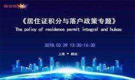 【邀请3月29】居住证积分与落户政策专题