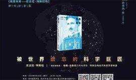《我是未来——尼古拉·特斯拉传》新书分享会杭州站