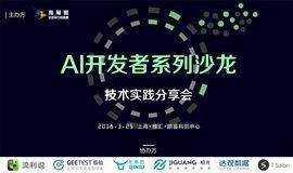 AI开发者系列沙龙——技术实践分享会