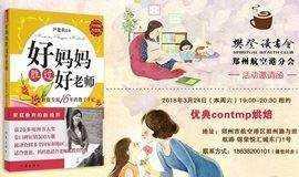 樊登读书会|《好妈妈胜过好老师》妈妈是孩子的引路人