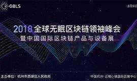GBLS 全球无眠区块链领袖峰会 Global Blockchain Leaders Summit