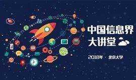 2018中国信息界大讲堂