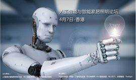 香港春灯展:人工智能与智能家居照明论坛4月7日举行(此通道可免费报名)