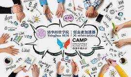 全球路演北京站   清华经管创业者加速器X中澳创业营CAMP