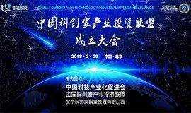 中国科创家产业投资联盟成立大会