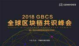 2018GBCS全球区块链共识峰会