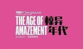 TEDxChengduLive 2018:惊异年代