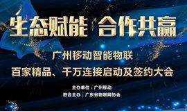 广州移动智能物联百家精品、千万连接启动及签约大会
