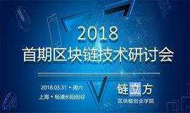 2018首届区块链技术研讨会