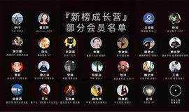 新榜成长营线下私享会 ——4月3日上海站