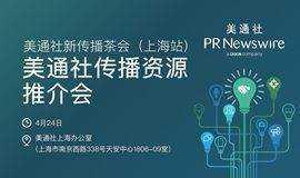 美通社传播资源推介会(上海站)