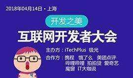 2018互联网开发者大会 | iTechPlus X 极光