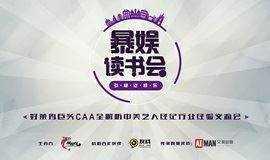 北京国际电影节|暴娱读书会|好莱坞艺人经纪模式全解析——中美行业经验交流会