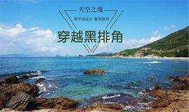[天空之境】04.06(清明节) 徒步穿越惠州醉美黑排角,行摄原始海岸线,途中捡贝壳,抓螃蟹