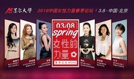 女性的力量  影响力Max的春季论坛盛典,陶虹等6位导师等你来!