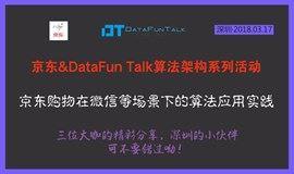 京东&DataFun Talk算法架构系列活动 ——京东购物在微信等场景下的算法应用实践