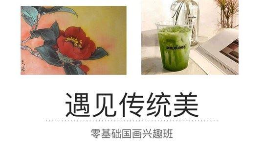 Andrew老师带你走进中国画的世界 #SMILOLOGY艺术咖啡馆# 周末零基础学艺堂