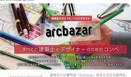 日本UC-win/RoadVR制作软件新品发布会&Arcbazar研讨会