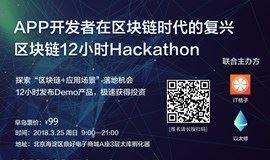 APP开发者在区块链时代的复兴,区块链12小时Hackathon黑客马拉松