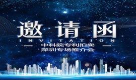 中国科学院专利拍卖深圳专场推介会暨中科院高端科技成果对接会