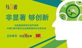 非显著,够创新——非显著趋势研究者罗希特中国行暨中国杰出品牌营销奖启动发布会