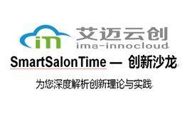 〖Smart Salon Time创新系列沙龙〗系列讲座之发明问题解决算法(ARIZ)