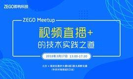 视频直播+的技术实践之道 | ZEGO Meetup 第二期