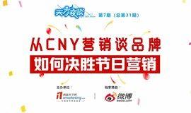 【天方夜谈】大咖对话   从CNY营销谈品牌如何决胜节日营销?