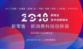 2018新消费·新商业技术创新峰会暨零售科技创新展