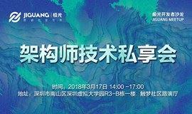 架构师技术私享会——极光开发者沙龙JIGUANG MEETUP