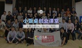 小饭桌创业课堂北京站4月14日开课,最有干货的CEO课程等你来报名!