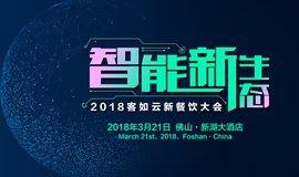 智能新生态 —— 2018客如云佛山新餐饮大会