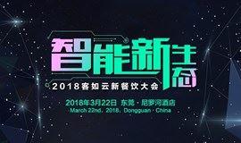 智能新生态 —— 2018客如云东莞新餐饮大会