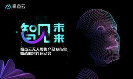 奇点云无人零售产品发布会-陆兆禧任首席体验官